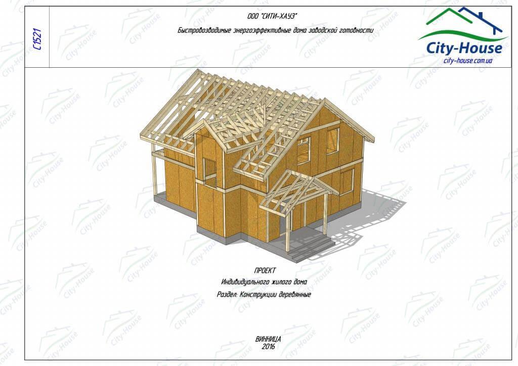 Пример рабочего проекта для сборки дома из СИП панелей