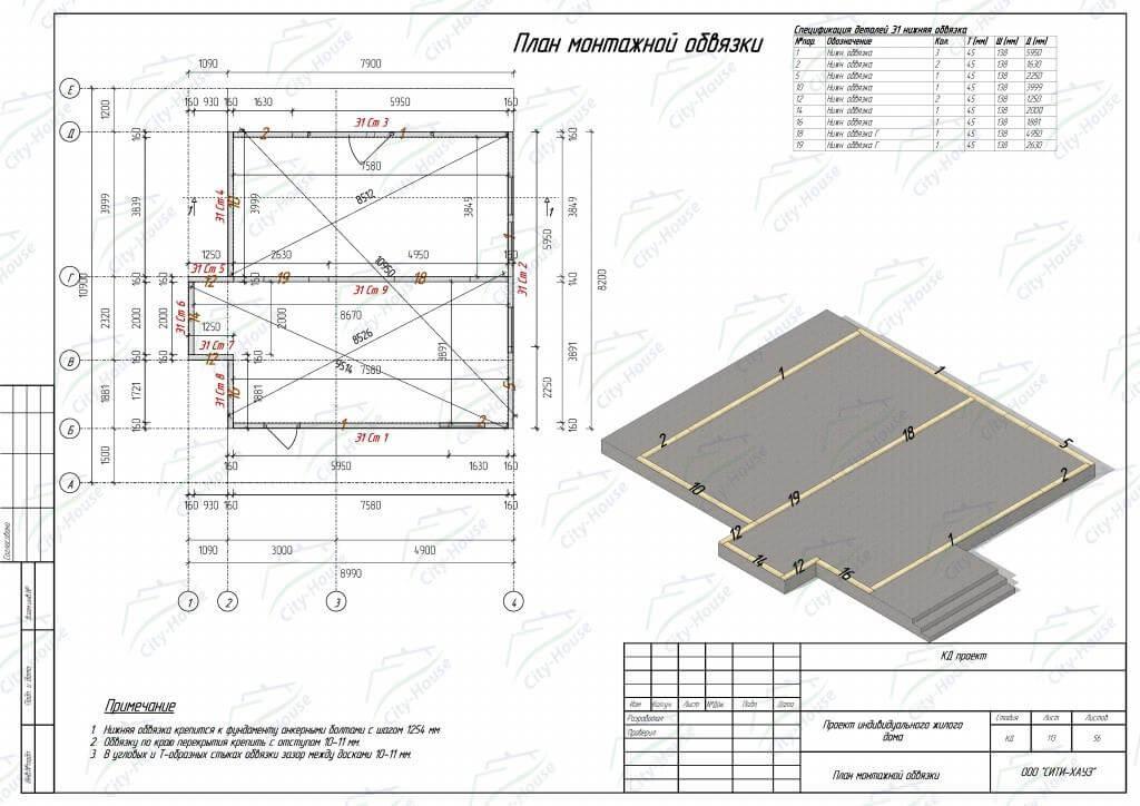 План нижней обвязки стен дома из СИП панелей по проекту для сборки