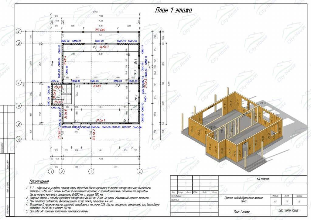 План первого этажа дома из СИП панелей по проекту для сборки