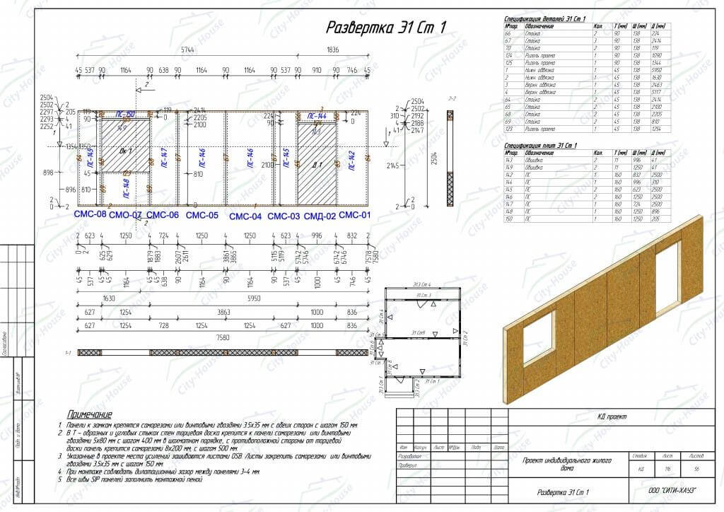 План СИП стен по проекту для сборки