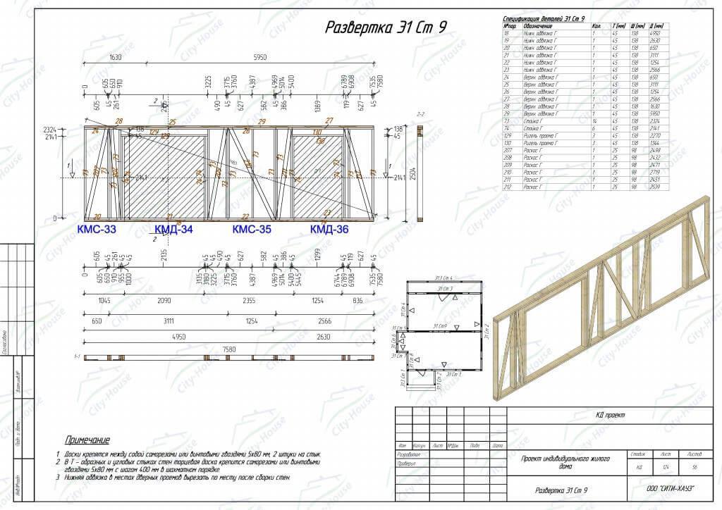 План каркасных стен по проекту для сборки