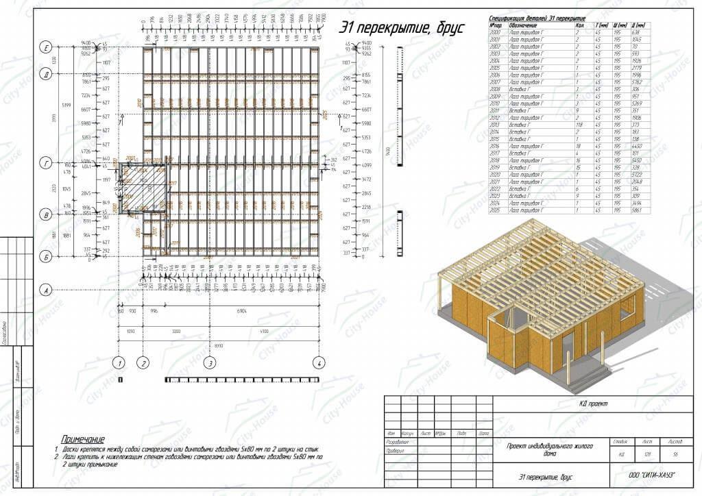 План развертки балок перекрытия по проекту для сборки