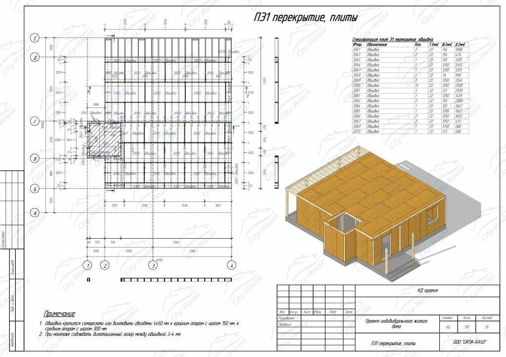 План плит перекрытия по проекту для сборки