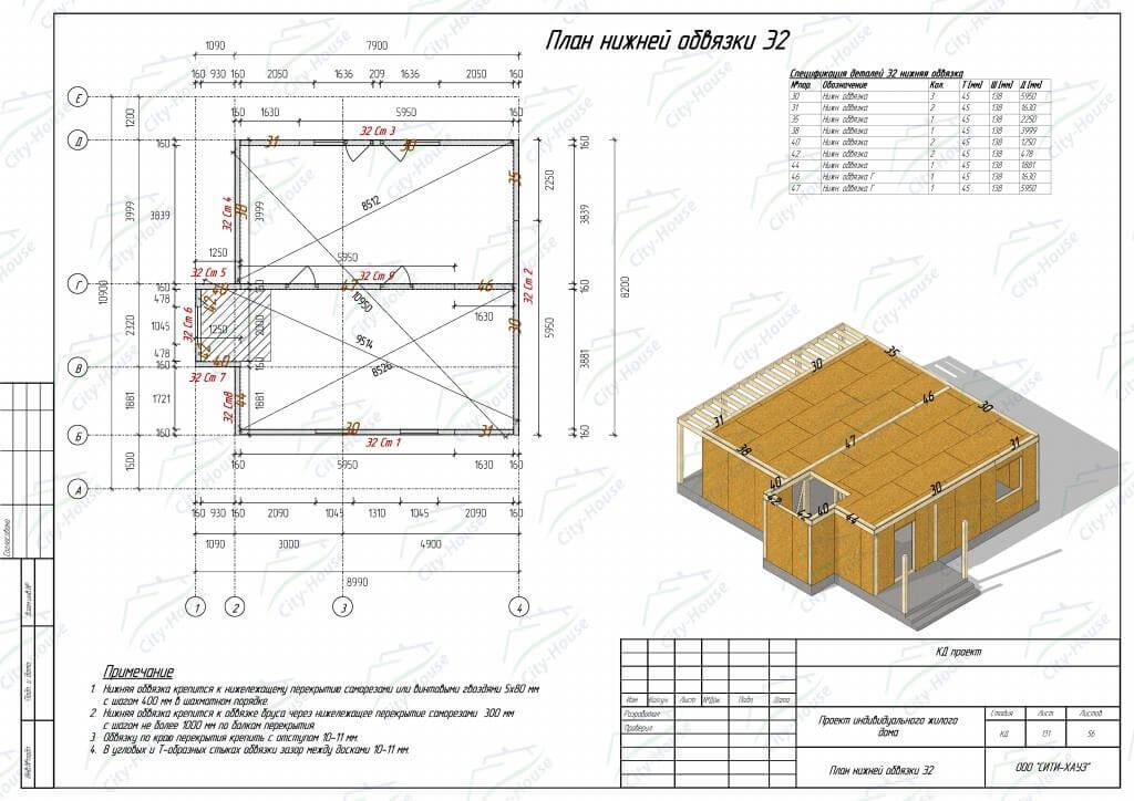 План нижней обвязки второго этажа по проекту для сборки СИП дома