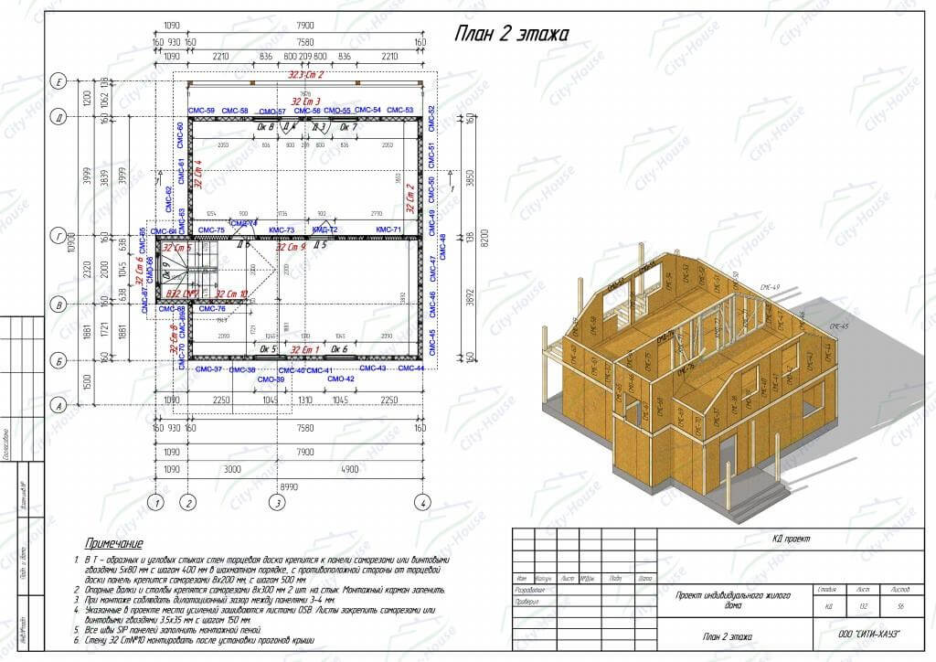 План второго этажа дома из СИП панелей по проекту для сборки