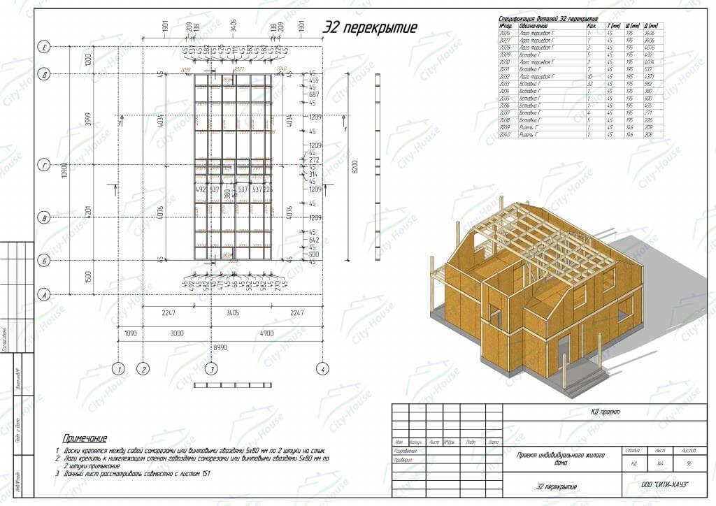 План чердачного перекрытия по проекту для сборки СИП дома