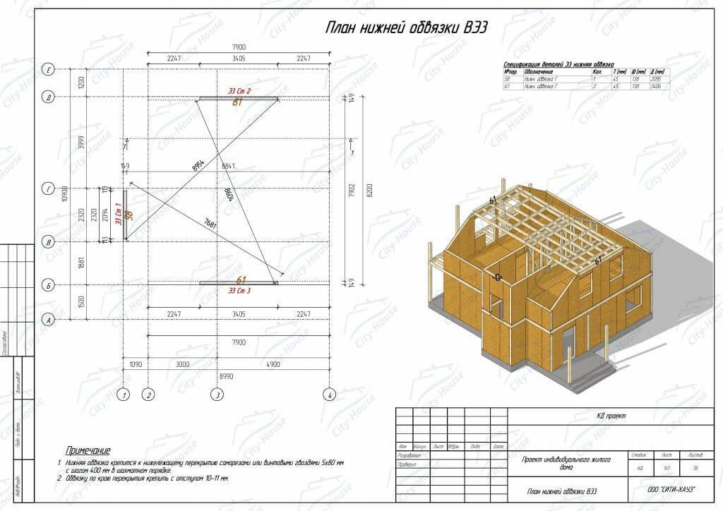 План нижней обвязки чердака по проекту для сборки СИП дома