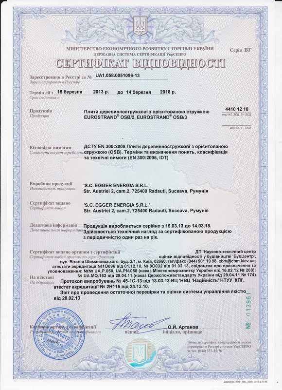 Сертификаты на OSB-3(ОСП-3) Egger