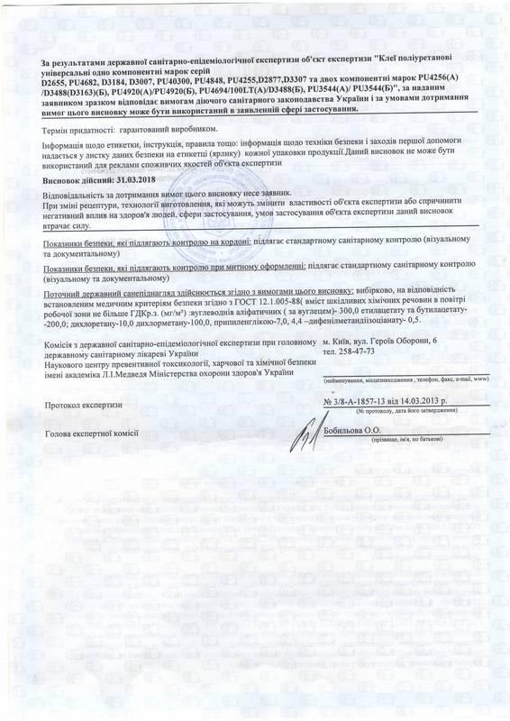 Сертификаты на полиуретановый клей LP Lesson