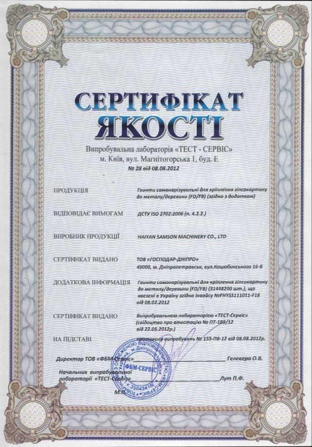 Сертификаты на крепежи