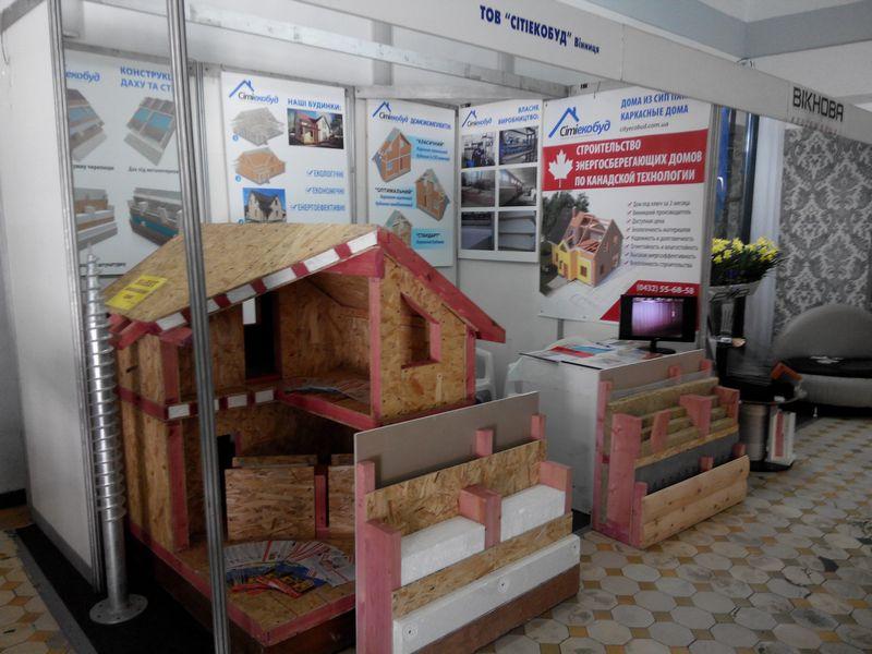 Строительная выставка Будмаркет 2016