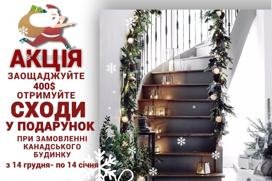 Акция: Лестница в подарок