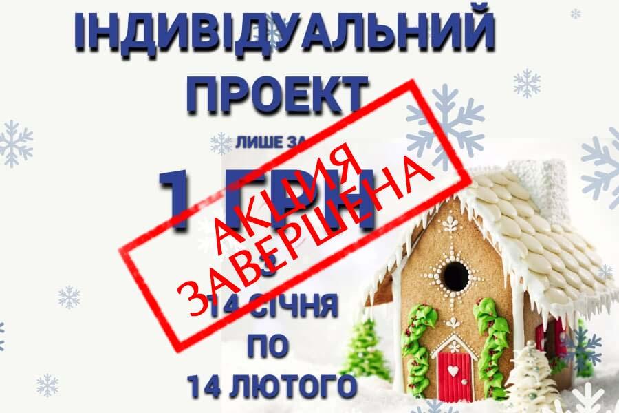 Акция: Индивидуальный проект за 1 грн