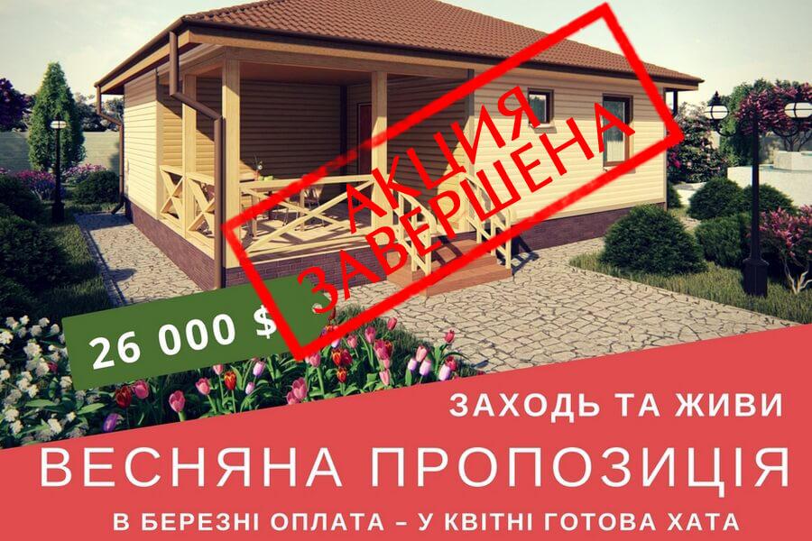 Акция Заходи и живи дом под ключ цена в марте