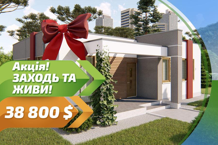Акция Заходи и живи дом под ключ цена в мае