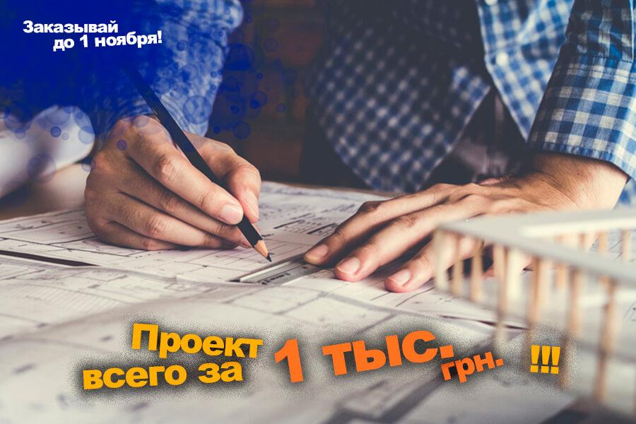 Индивидуальный Проект за 1 тыс. грн
