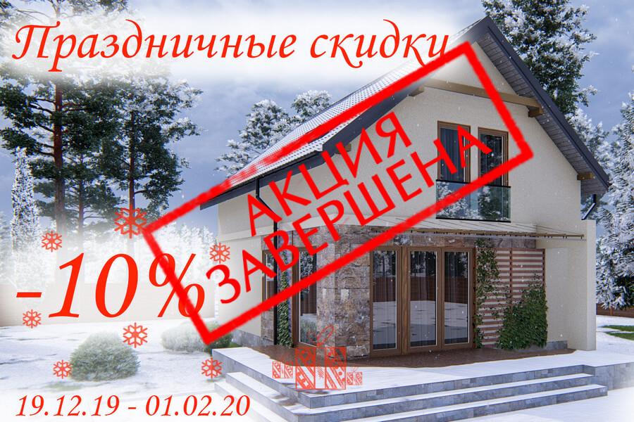 Зимняя акция: Скидка 10% на все домокомплекты от Сити-Хауз
